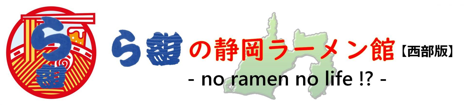 ら組の静岡ラーメン館